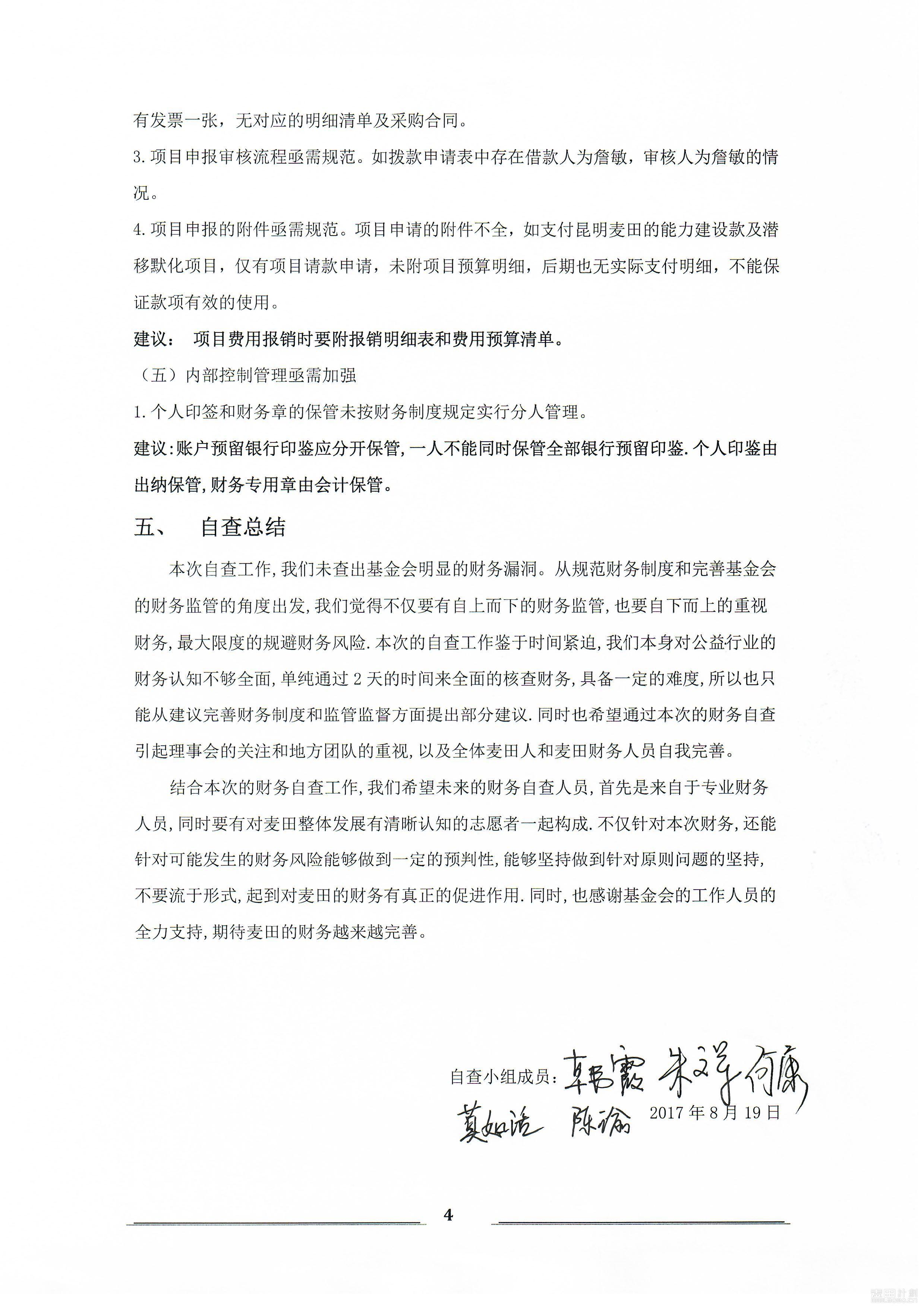 财务自查报告-4.jpg