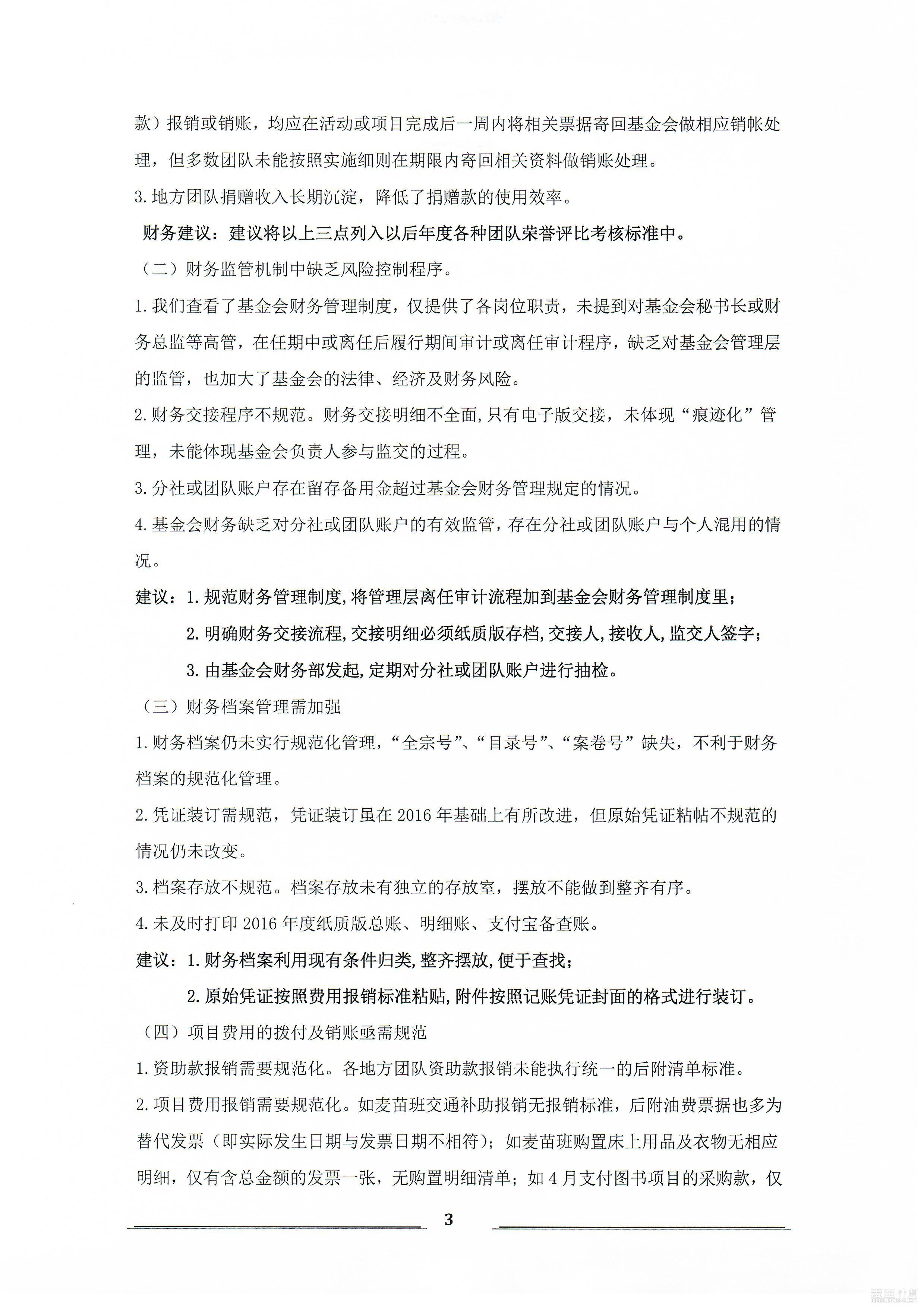 财务自查报告-3.jpg