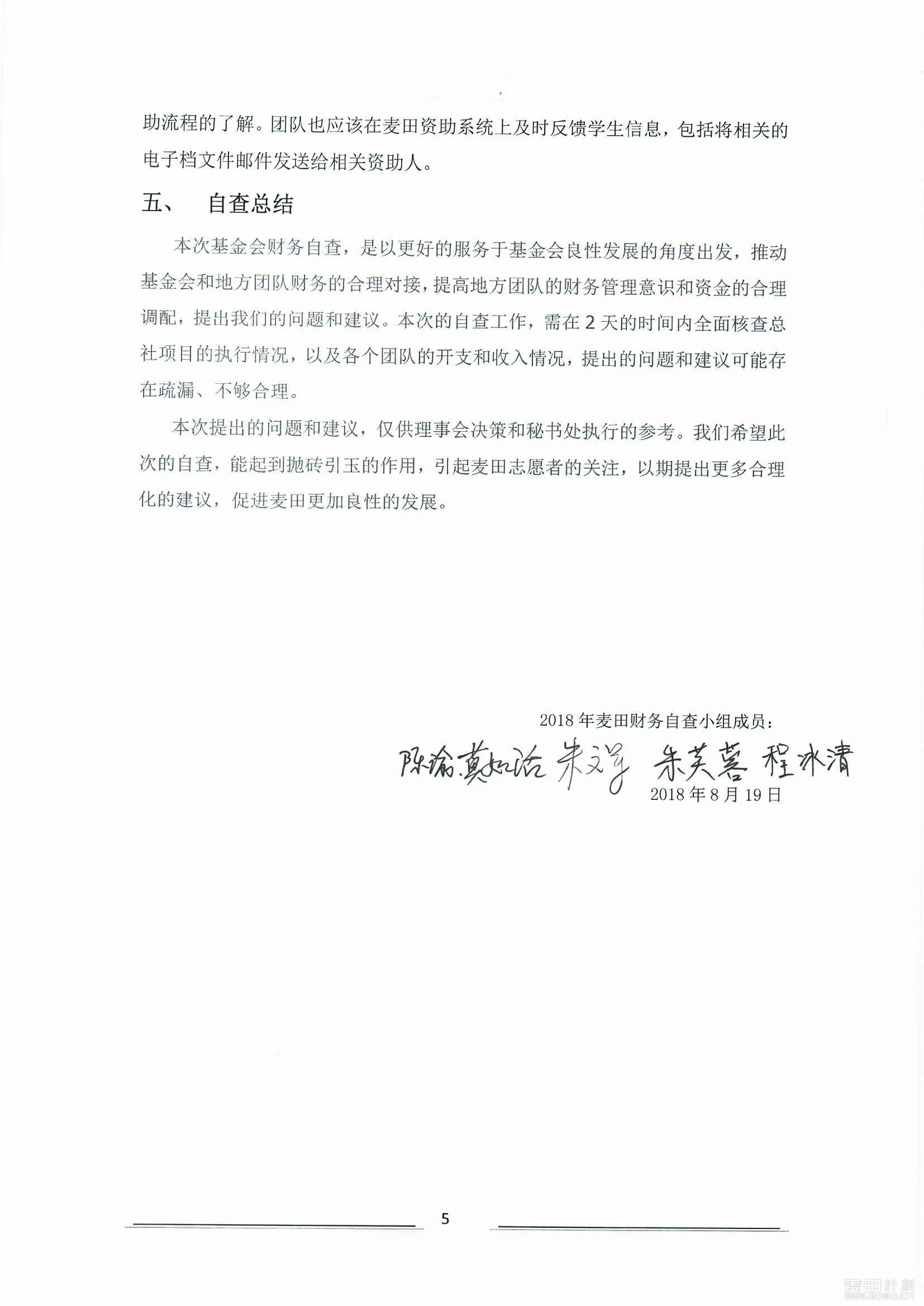 2018年麦田财务自查报告_页面_5.jpg