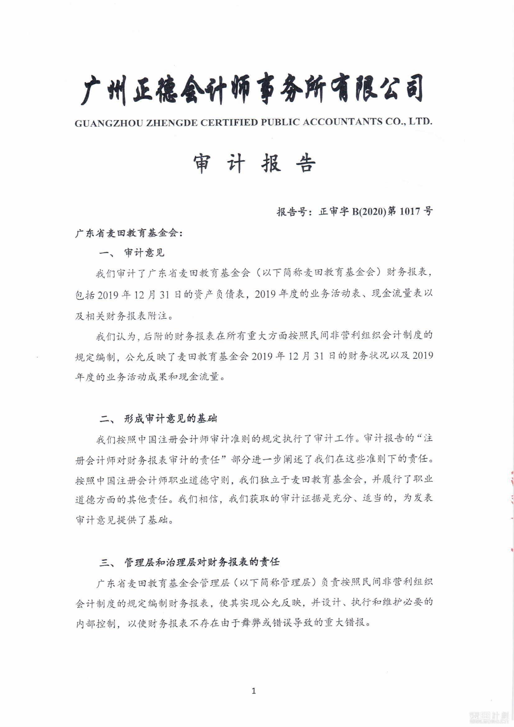 麦田教育基金会2019年度审计报告_页面_03.jpg