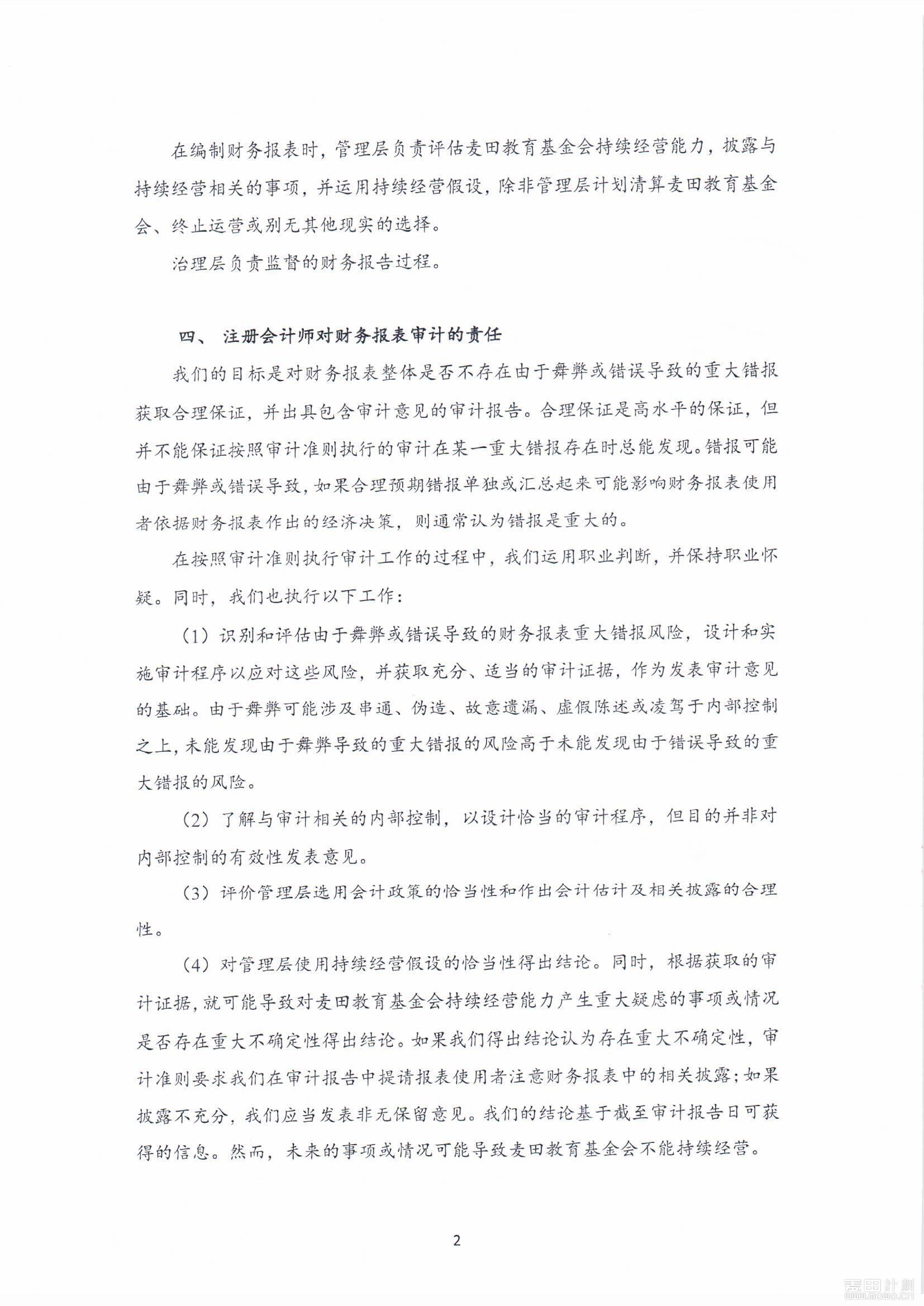 麦田教育基金会2019年度审计报告_页面_04.jpg