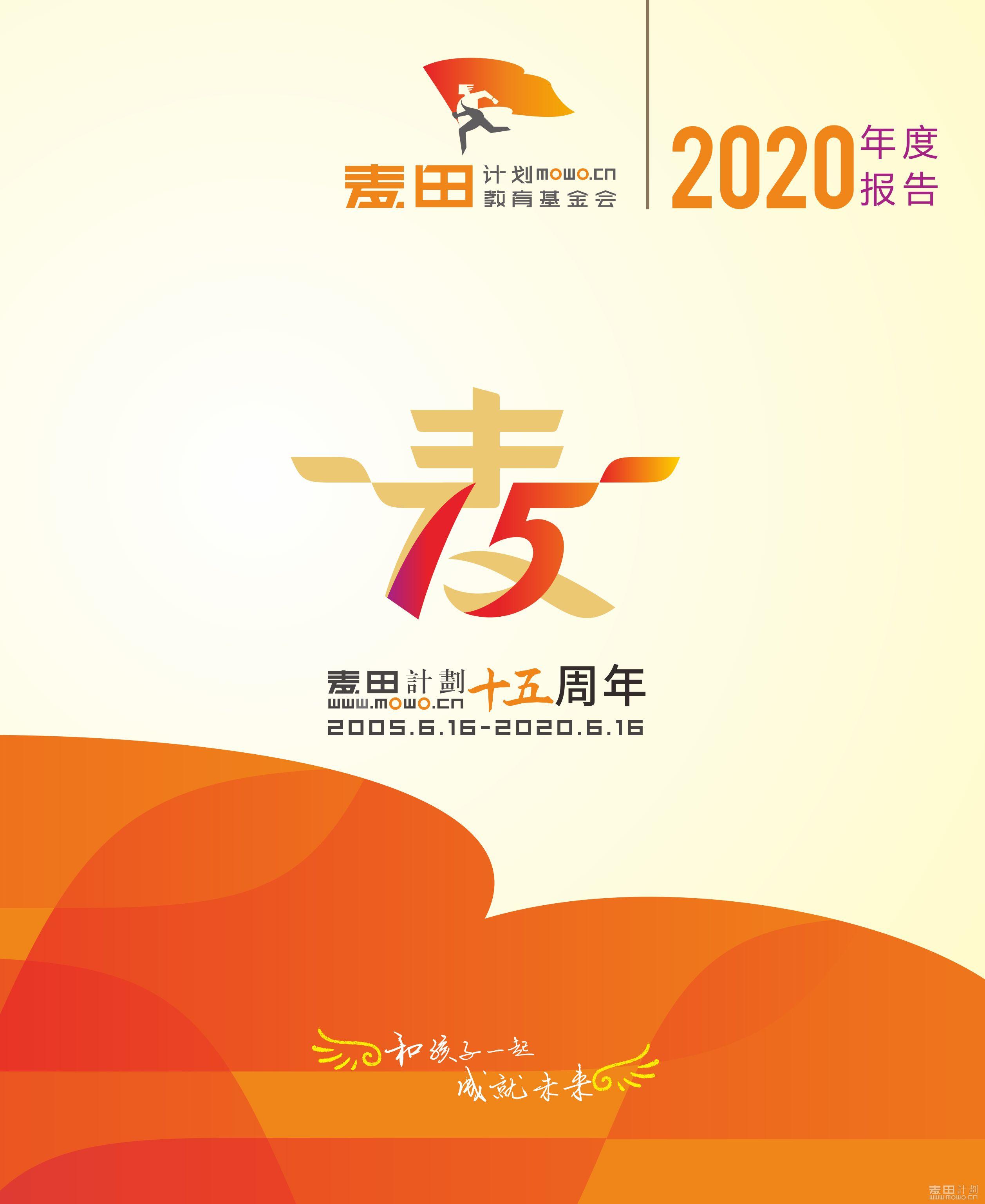 2020年麦田年报1封面.jpg