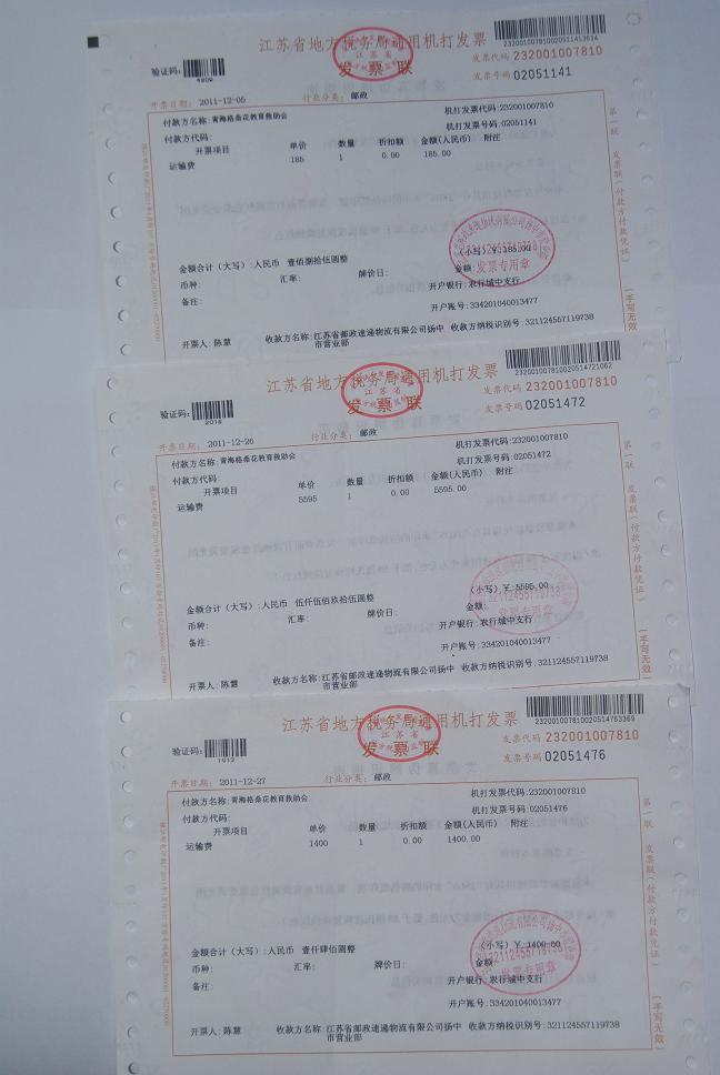 201112邮费1.JPG