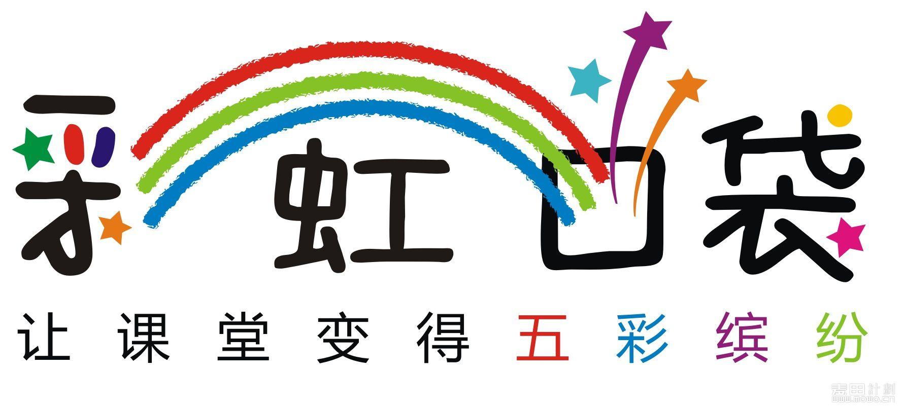 彩虹口袋_2345看图王.jpg